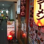 IKR51with五拾壱製麺 - 入り口