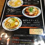IKR51with五拾壱製麺 - 海老ラーメンのメニュー