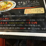 IKR51with五拾壱製麺 - スープはもとあじかこんしんが選べます。
