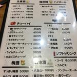 IKR51with五拾壱製麺 - ドリンクメニュー