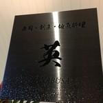 寿司・割烹・地魚料理 英 - 看板