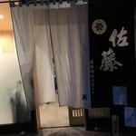 寿司・割烹・地魚料理 英 - 外観