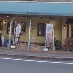 紅茶浪漫館シマ乃 - 外観