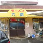 ラーメン六助 - 入口の様子☆(第一回投稿分①)