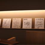 釜粋 - サイン色紙がいっぱい