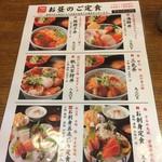 64812178 - 170227月 東京 北海道料理ユック大崎店 お昼の定食メニュー1