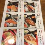 64812181 - 170227月 東京 北海道料理ユック大崎店 お昼の定食メニュー2