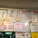 台湾の焼き包子 包包亭 - 170228火 愛知 台湾の焼き包子包包亭 メニュー