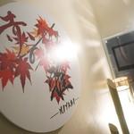 海鮮陶板居酒屋 赤の雅 - サイン