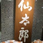 仙太郎 JR京都伊勢丹店 - 看板