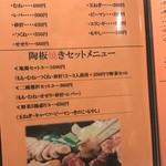 海鮮陶板居酒屋 赤の雅 - メニゥ