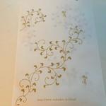 紫野和久傳 京都伊勢丹店 - ロゴ入り袋