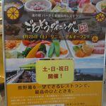 ごちそうダイニングby辻さん家 - ごちそうダイニング20170225食彩品館.jp撮影