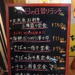 ごちそうダイニングby辻さん家 - ごちそうダイニング20170124食彩品館.jp撮影