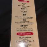 AWkitchen OSAKA - 飲み放題のドリンク