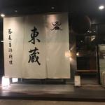 64819974 - 酒蔵に併設された蕎麦屋さんです( ̄▽ ̄)