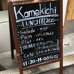 kamekichi bistro - カメキチランチ 1200円