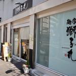 麺家獅子丸 - KITTE名古屋から徒歩3分です