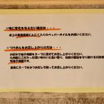 麺家獅子丸 - 食べ方説明