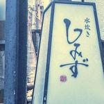 Shimizu -
