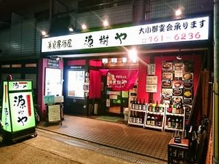 源樹や 阪急石橋店 - お店の外観