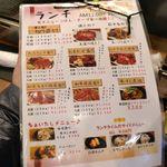江戸牛 - この時間は楽しめませんが、ランチメニューも充実しているようです。