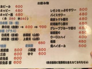 やきとん ひょっとこ - ◉熱燗 奥の松 1合400円 4月とはいえ、まだまだ寒かったので最初に熱燗であったまります。 日本酒は会津・山形・宮城がラインナップ。