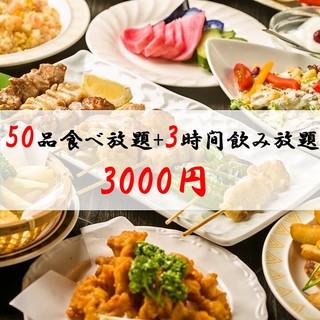 【期間限定食べ放題キャンペーン!!】