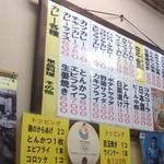 カレーハウスデリー - 店内メニュー