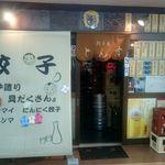 餃子家 とん吉 - 新橋駅前ビル1号館の地下1階