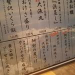 佐渡島へ渡れ - 刺身メニュー