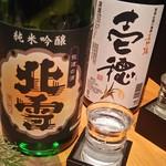 佐渡島へ渡れ - 日本酒