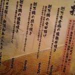 佐渡島へ渡れ - 鶏メニュー