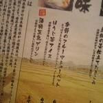 佐渡島へ渡れ - デザートメニュー