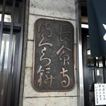 Choumeijisakuramochi -