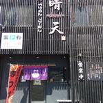 64837896 - 店構え
