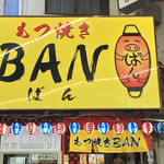 もつ焼き BAN -