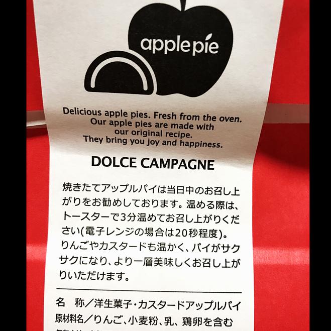 ドルチェカンパーニュ イオンモール新小松