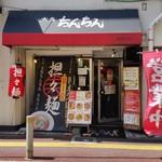 Daimiuchinchin - 外観