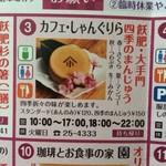 64839282 - 飫肥城下町食べ歩き町歩きMAP(2017/4現在)