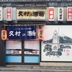 久村の酒場 - 外観