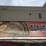 ラーメン櫻島 - 看板(大宮そごう「天空のラーメン博」)