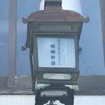 嵯峨野湯 - カフェスタイルリゾートですって
