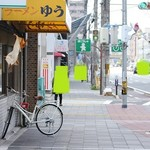 ゆう - お店の外観(2017.04)