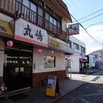 丸嶋 - 店入口