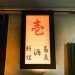 蕎麦・酒・料理 壱 - 看板