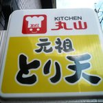 キッチン丸山 - 元祖とり天の看板
