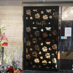 とれふる - 門に飾られたお花