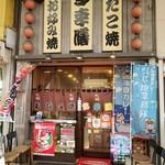お好み焼・たこ焼 多幸膳 -