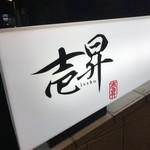 Isshou - 【2017年02月】店舗ロゴ。